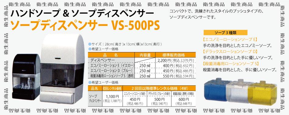 ソープディスペンサーVS-500PS