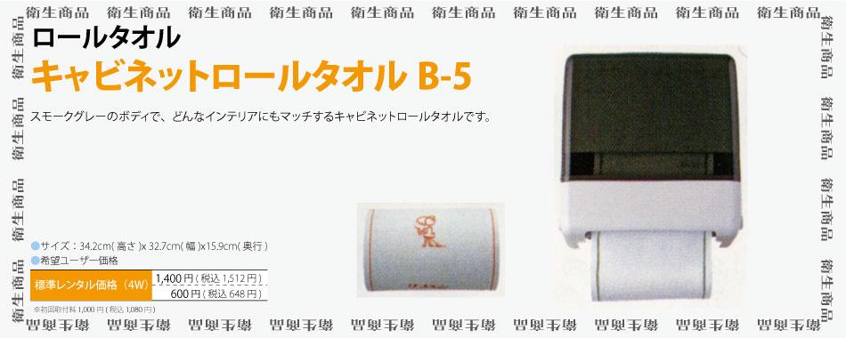 キャビネットロールタオルB-5