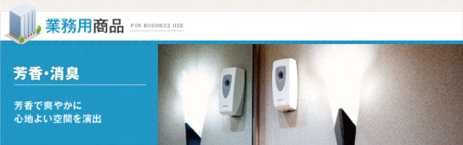 10header_toiletry