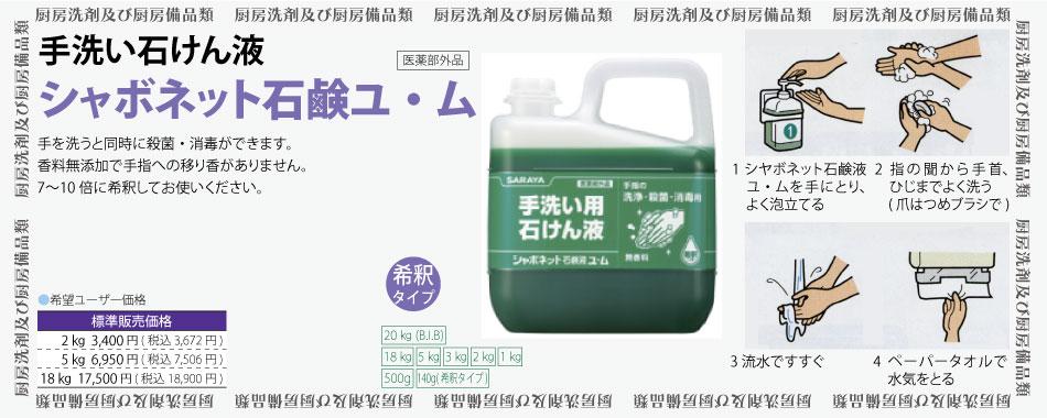 シャボネット石鹸ユ・ム