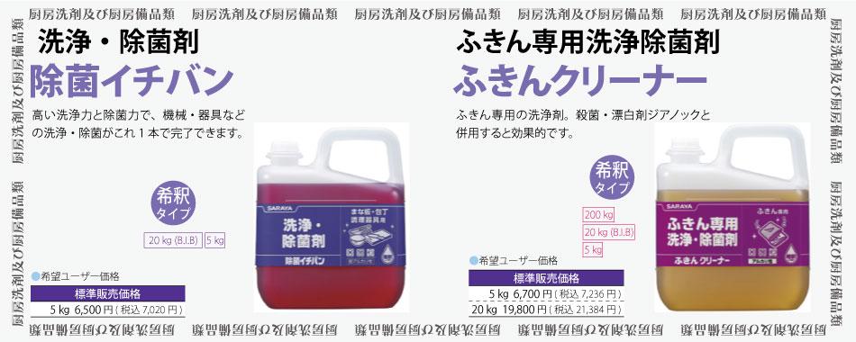 除菌イチバン&ふきんクリーナー