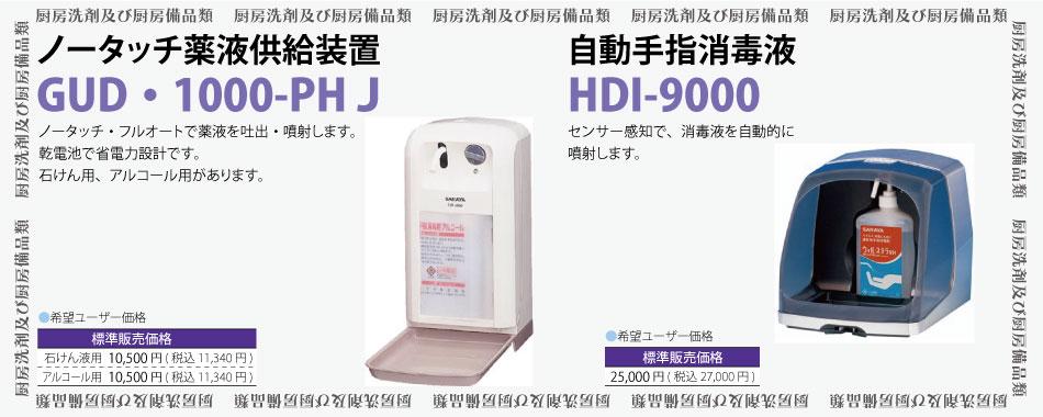 ノータッチ薬液供給装置&自動手指消毒液