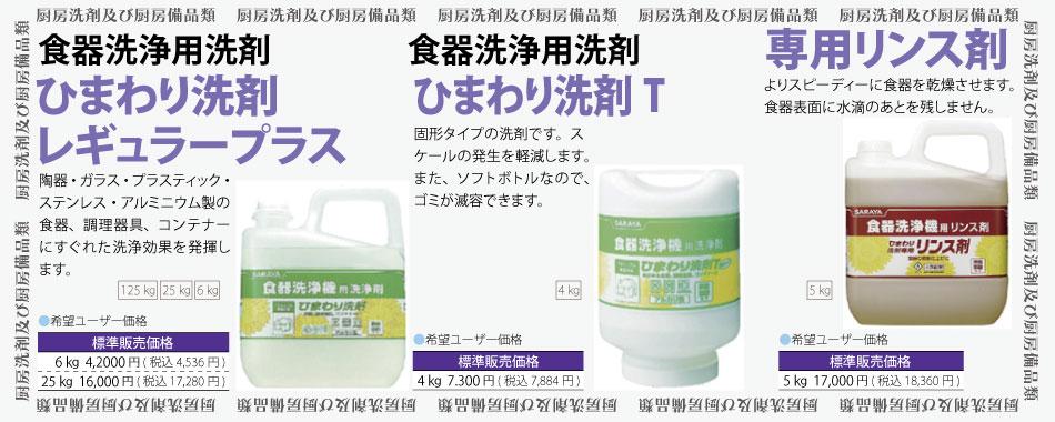 ひまわり洗剤レギュラープラス&ひまわり洗剤T&専用リンス剤