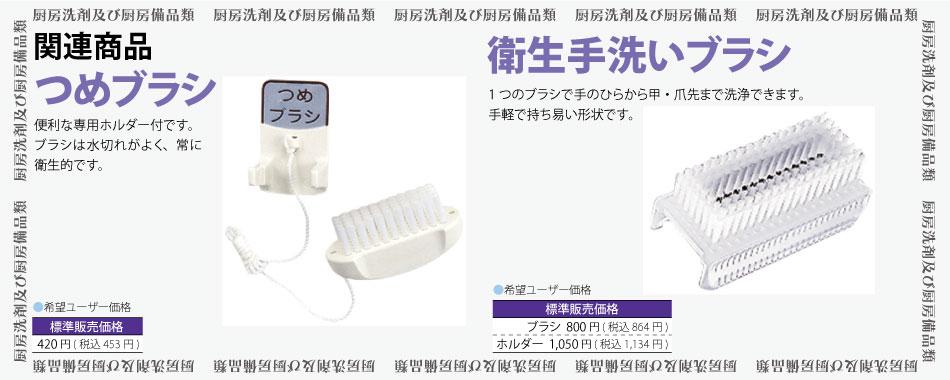 つめブラシ&衛生手洗いブラシ