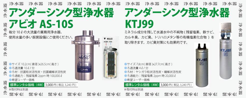 アンダーシンク型浄水器アビオAS-10S&KTJ99