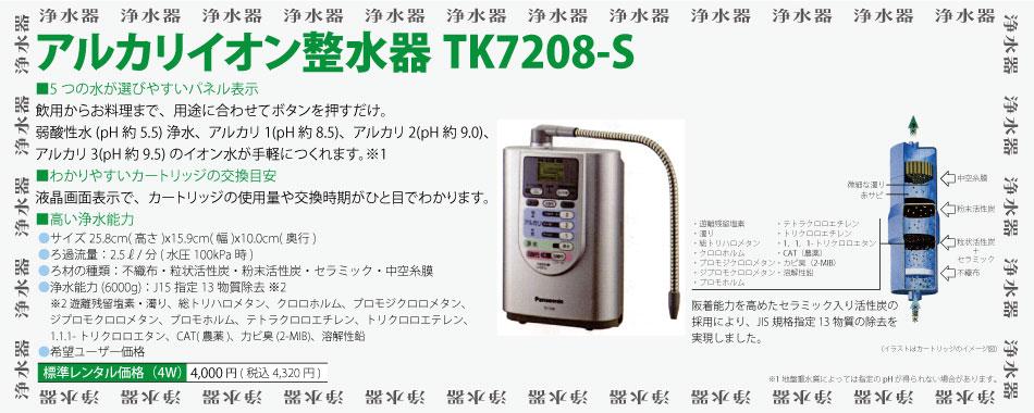 アルカリイオン整水器TK7208-S