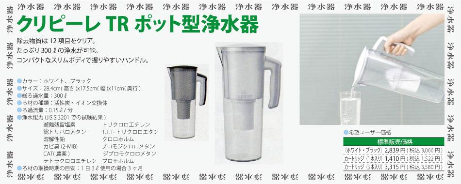 クリピーレTRポット型浄水器