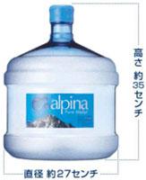 alpina_bottle1