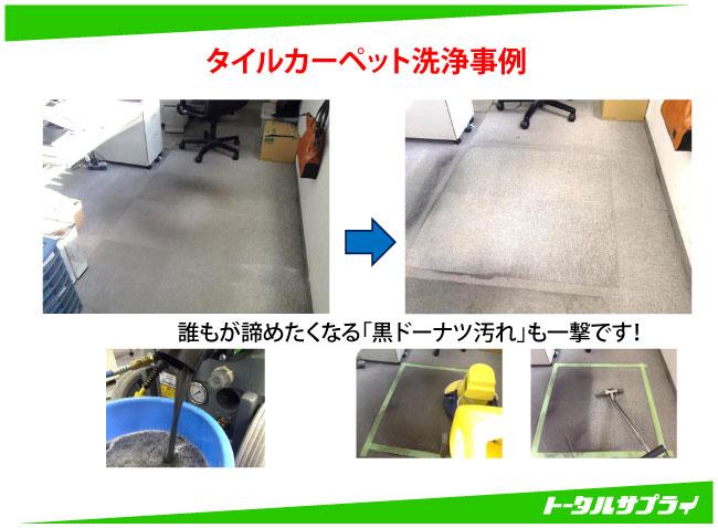 アルティメット洗浄施工