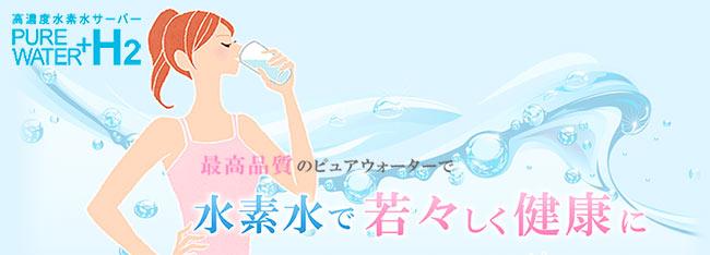 アルピナ水素水サーバー