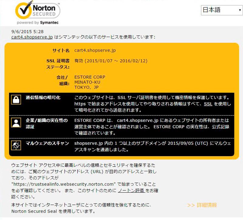 ks-norton2-ssl